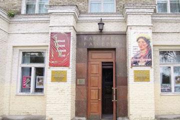 顿涅茨克地区艺术馆