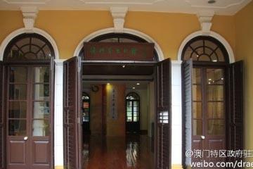 澳门茶文化馆