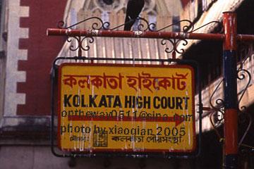 加尔各答高等法院