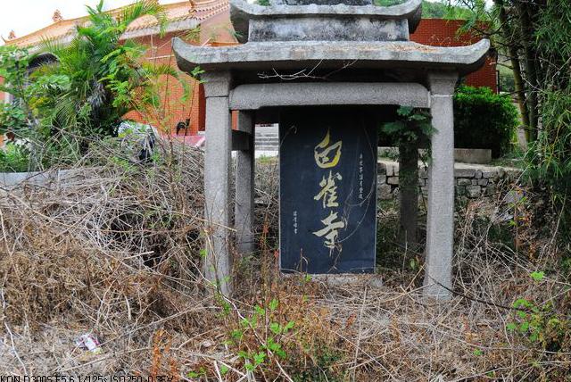 潮州白雀寺