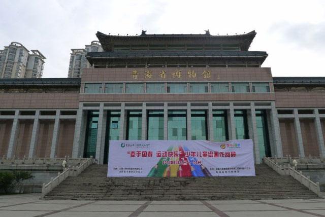 青海博物馆