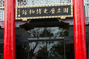 历史博物馆