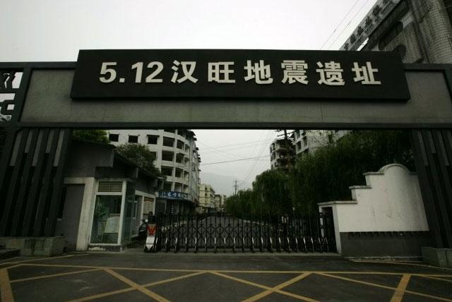 汉旺地震遗址