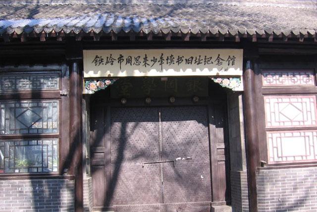 铁岭市周恩来纪念馆