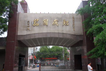 安徽省桐城中学