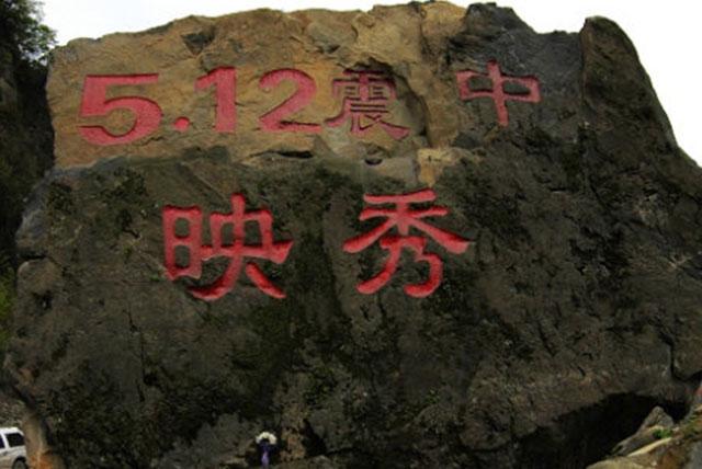 512汶川地震震中遗址