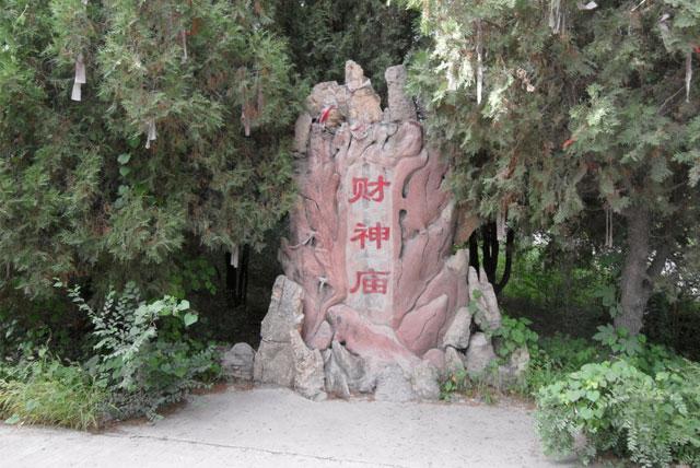 燕东生态园