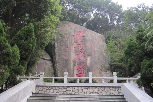 """山顶""""毋忘在莒""""碑石,高数十丈,是根据1952年先总统蒋中正墨宝所刻印而"""
