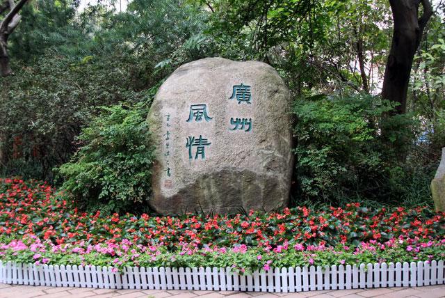 广州风情街