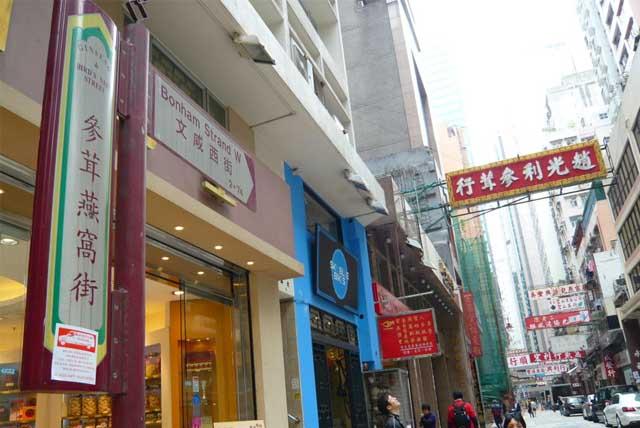 参茸燕窝街