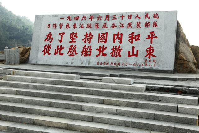 东江纵队司令部