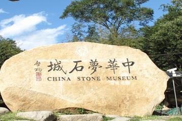 中华梦石城