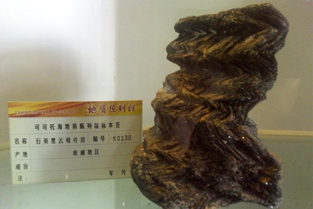 矿产陈列馆