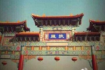 扶风城隍庙