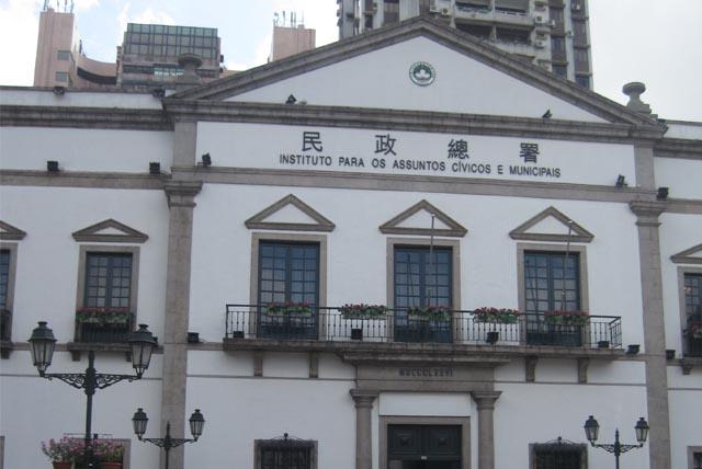澳门市政厅