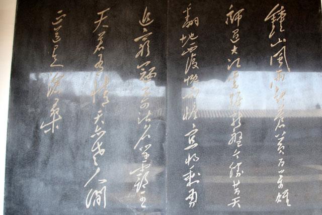 毛泽东诗词碑林
