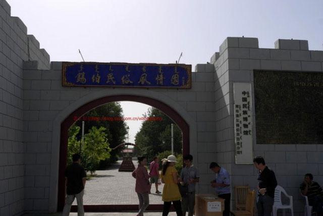 锡伯民俗风情园