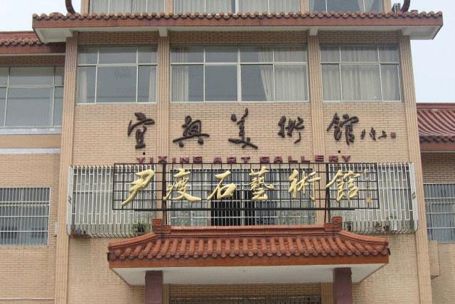 尹瘦石艺术馆