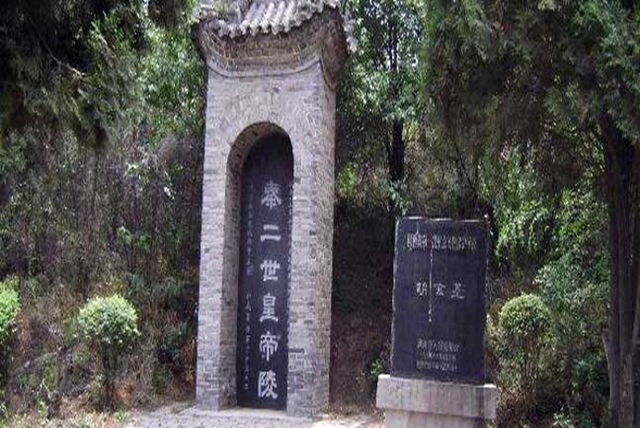 秦二世胡亥墓