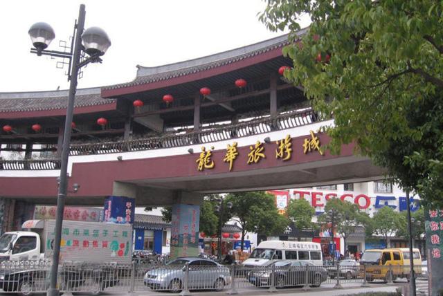 龙华旅游城