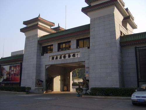 湖南博物馆