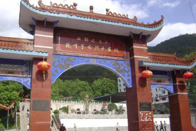 79 11 满山红烈士陵园位于鹤峰县城娄水河畔,全称为湘鄂边苏区革命