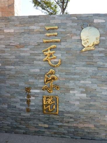 张乐平纪念馆三毛乐园