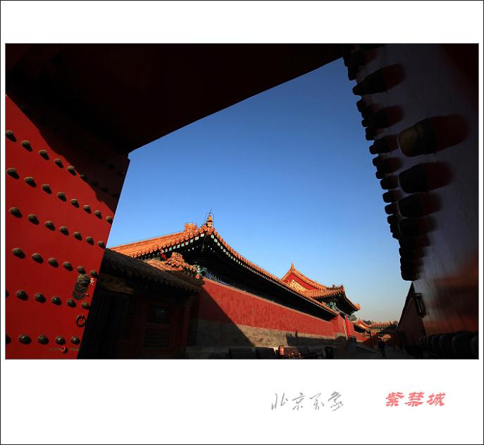 紫禁城:冬日暖阳