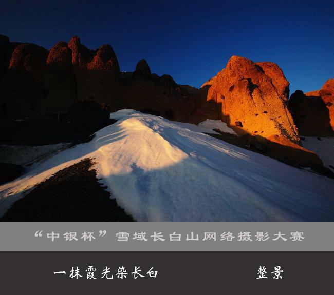大美长白山