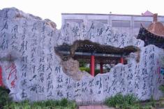 宝成奇石园