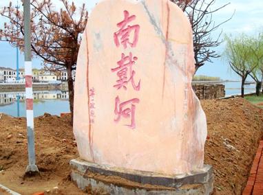 南戴河海滨旅游区
