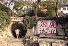 虎丘山风景名胜区