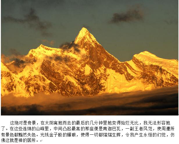 云中天堂南迦巴瓦峰——西藏最古老的佛教圣地