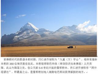 世界之心—冈仁波齐峰